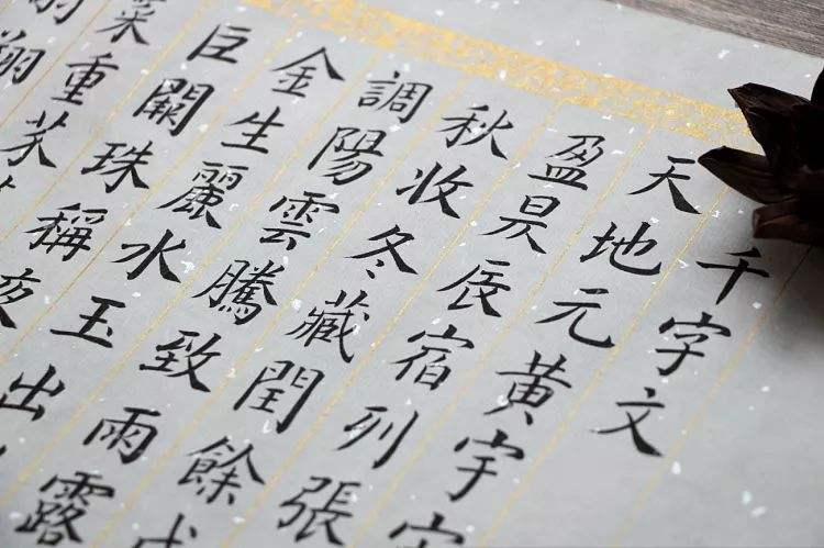 《千字文》全文/拼音/翻译/注释