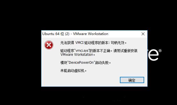 """关于VMware问题:无法获得 VMCI 驱动程序的版本: 句柄无效。驱动程序""""vmci.sys""""的版本不正确......"""