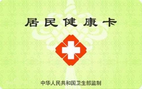 微信电子健康卡操作类库