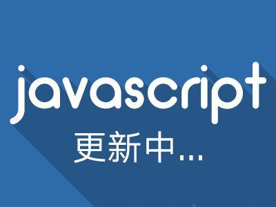 JavaScript:常用js用法、范例、地址