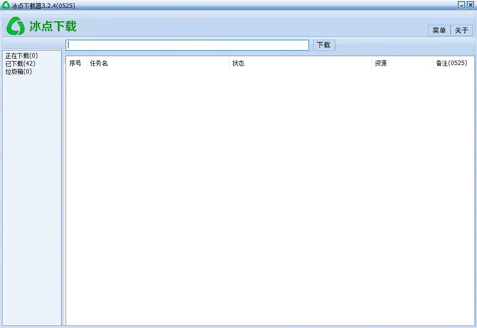 百度文库下载工具 冰点文库下载器 3.2.10(1213) 绿色去广告版
