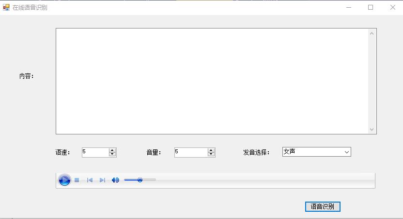online_speech_recognition 基于百度 SDK 在线语音识别工具