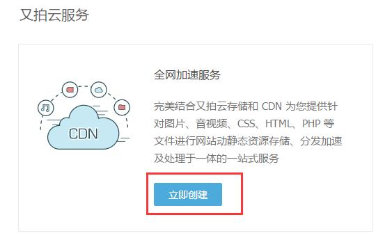 Z-BlogPHP  又拍云存储 插件使用教程
