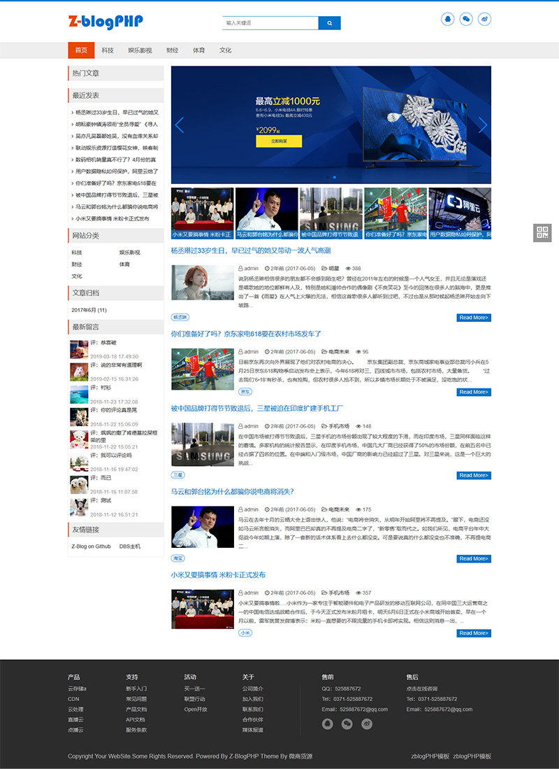 Z-Blog免费PHP主题:自适应博客CMS主题ydcms