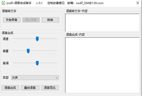 文字免费合成语音真人mp3