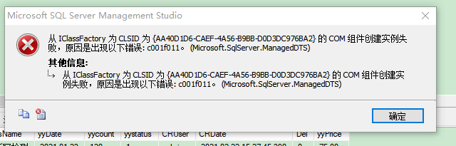COM 组件创建实例失败,原因是出现以下错误: c001f011 (Microsoft.SqlServer.ManagedDTS)