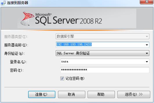 与 SQL Server 建立连接时出现与网络相关的或特定于实例的错误