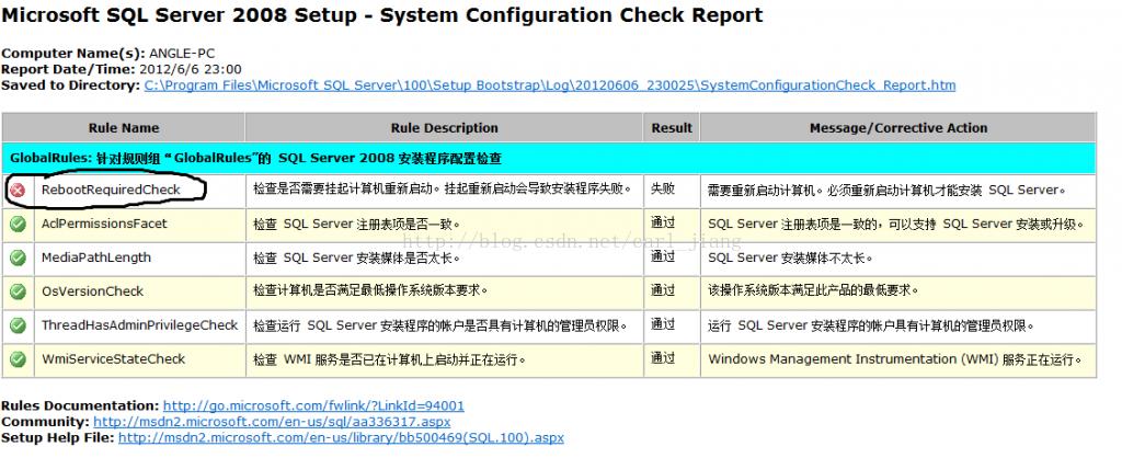 关于SQLSERVER数据库安装时要求重启时(无限要求)重启问题