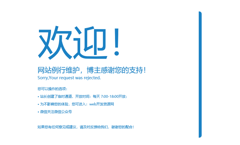 CSS3网站维护通知页面模版