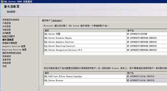 解决:安装SQl 2008 R2为SQL Server代理服务提供的凭据无效