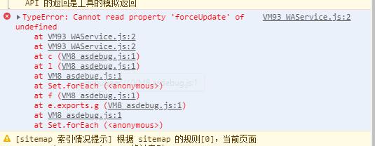 微信小程序报错:Cannot read property 'forceUpdate' of undefined